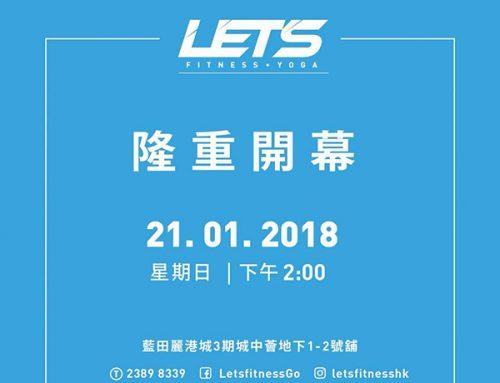 Let's Fitness 藍田麗港城新分店開幕